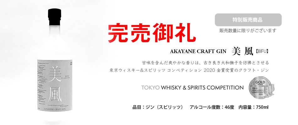 AKAYANE CRAFT GIN BIFU
