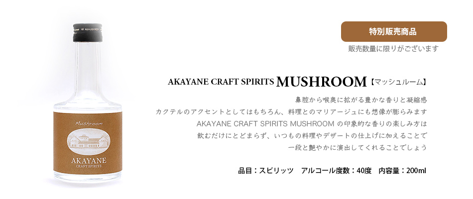 AKAYANE CRAFT SPIRITS MUSHROOM